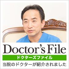 ドクターズファイル 当院のドクターが紹介されました。