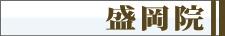 盛岡タウン形成外科クリニック 青森・弘前・八戸・秋田からもご来院