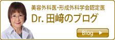タウン形成外科クリニックDr.田崎のブログ