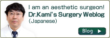 I am an aesthetic surgeon! Dr.Kami's Surgery Weblog(Japanese)